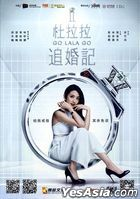 Go Lala Go II (2015) (DVD-9) (China Version)
