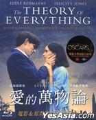 The Theory of Everything (2014) (Blu-ray + Soundtrack) (Taiwan Version)