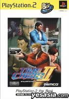 タイムクライシス2  PlayStation 2 the Best  (日本版)