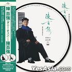 Shen Xian Ye Yi Min (Picture Disc) (Vinyl LP) (Type A) (Limited Edition)