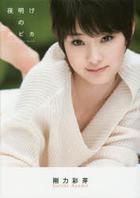 Gouriki Ayame Photo Book 'Yoake no Spica'