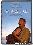 The Taste of Dang-Liang's Family (2015) (DVD) (Taiwan Version)
