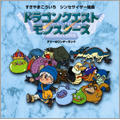 Synthesizer Suite Dragon Warrior Monsters (Dragon Quest Monsters) (Japan Version)