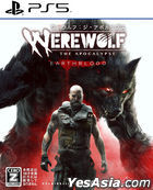 Werewolf: The Apocalypse (Japan Version)