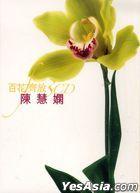 Universal Music Boxset Collection - Priscilla Chan (3CD)