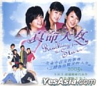 Reaching for the Stars (VCD) (Ep.12-22) (End) (Hong Kong Version)