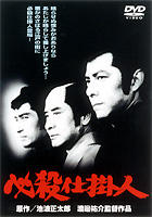 HISSATSU SHIKAKENIN (Japan Version)