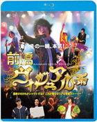 Maebashi Visual Rockers (Blu-ray) (Special Priced Edition)  (Japan Version)