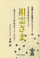 soreisama soreisama ni kanshiya suru handobutsuku soreisama tono goen o musubinaoshi pawa  o itadaku shiawase no hana o sakasemashiyou