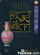 Tian Xia Shou Cang - Ming Qing Cang Pin (DVD) (China Version)