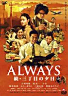 續.三丁目之黃昏 (DVD) (通常版) (英文字幕) (日本版)