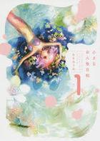Chiisana Oningyo Biyori 1