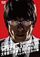 TOKUMEI KAKARICHOU TADANO HITOSHI SPECIAL`08 OOTE GINKOU HAKEN JOSHI KOUIN NO HIMITSU DIRECTOR`S CUT (Japan Version)