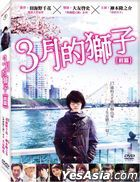 March Comes in Like a Lion (2017) (DVD) (Taiwan Version)