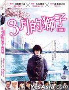 3月的狮子:前篇 (2017) (DVD) (台湾版)