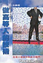 GU ZHEN HUANG ZUO PIN  -  ZUO GAO DENG REN DE JI SHU
