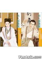 采花系列 1125 - 大風堂系列之五、六 美人戀飛鷹 (上/下不分售)