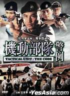 Tactical Unit - The Code (DVD) (Hong Kong Version)