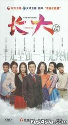Grow Up (DVD) (End) (China Version)