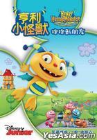 Henry Hugglemonster: Meet the Hugglemonsters (DVD) (Hong Kong Version)