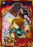 Gegege no Kitaro (2007 Animation) (2nd Night) (DVD) (Vol.13) (Japan Version)