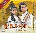 射鵰英雄傳之華山論劍 (VCD) (完) (TVB劇集)