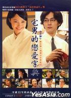 The Great Passage (2013) (DVD) (Taiwan Version)