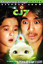 CJ7 (DVD) (2-Disc Edition) (Hong Kong Version) + CJ7 Plush Toy (1:1 scale)