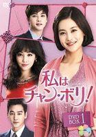 Jang Bori is Here! (DVD) (Box 1) (Japan Version)