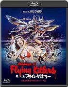 Piranha 2: Flying Killers [Incl. Japanese Dub] [2K Restored Edition] (Japan Version)