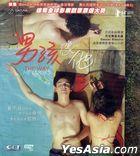The Way He Looks (2014) (VCD) (Hong Kong Version)