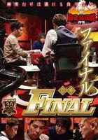 KINDAI MAH-JONG PRESENTS MAH-JONG SAIKYOU SEN 2019 FINAL D TAKU (Japan Version)