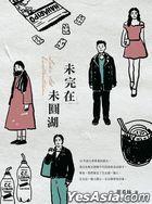 Wei Wan Zai Wei Yuan Hu
