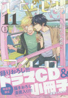 Hitorijime My Hero 11 (Special Edition)