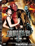 Hellboy II: The Golden Army (DVD) (Taiwan Version)