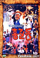 Fan Master and Hong Gil Dong (DVD) (Korea Version)