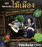 Mhai Muang - Tee Sood Pleng Hit (MP3) (Thailand Version)