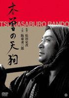 Kiso no Tengu (DVD)(Japan Version)