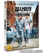 A Violent Prosecutor (DVD) (Korea Version)