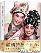 Long Qing Shi Yi Ban Shi Ji (3-DVD + Poster) (Hong Kong Version)