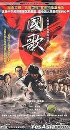 Guo Ge (H-DVD) (End) (China Version)