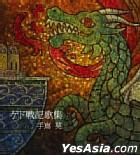 Tales from Earthsea Kashu (日本版)