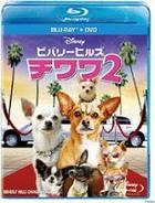Beverly Hills Chihuahua 2 (Blu-ray) (Blu-ray + DVD Set) (Japan Version)