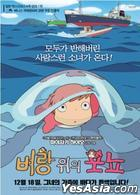 Ponyo On The Cliff By The Sea (DVD) (2-Disc) (English Subtitled) (First Press Limited Edition) (Korea Version)