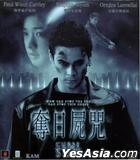 Curse Of The Sun (VCD) (Hong Kong Version)