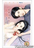 Hua Die Xi Lie 1447 -  Xing Nan San Jian Ke1 : Bu Liang Shang Si