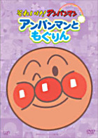 Soreike! Anpanman - Pikapika Collection: Anpanman & Mogurin (DVD) (Japan Version)