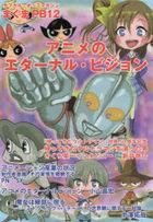 anime no eta naru bijiyon sabukaru potsupu magajin maguma 12