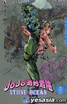 Jo Jo 奇妙冒险Part 6:Stone Ocean Vol.7