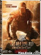 Riddick (2013) (DVD) (Hong Kong Version)